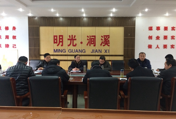 明光市涧溪镇:召开2016年度党政班子民主生活会